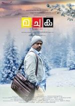 machuka malayalam movie stills 123 011