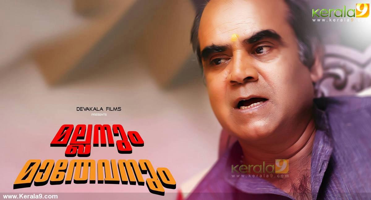 Mallanum Mathevanum Mallanum Mathevanum Movie Photos and Stills Kerala9com