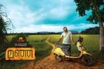 9705manja malayalam movie photos 55 0