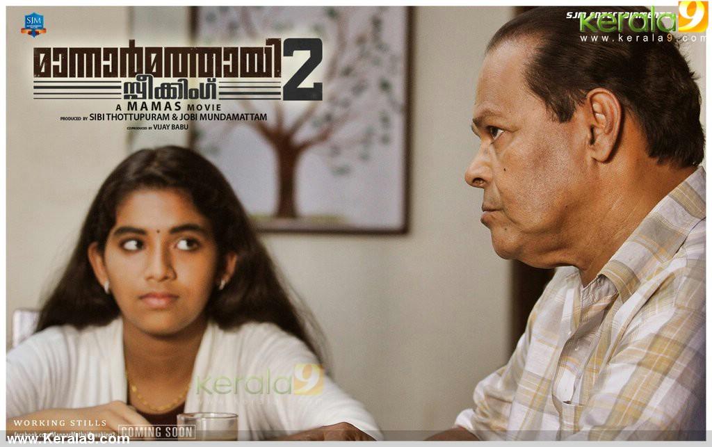 mannar mathai speaking 2 malayalam movie stills