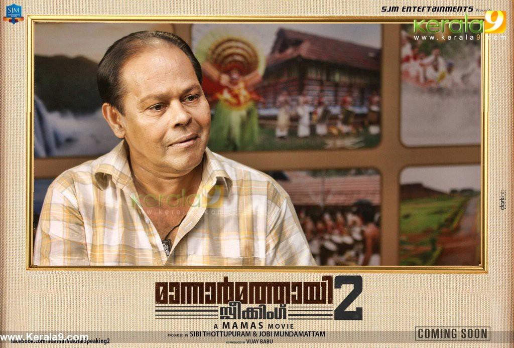 mannar mathai speaking 2 movie innocent photos 003