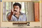 mannar mathai speaking 2 movie stills 014