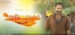 mariyam mukku malayalam movie stills 001