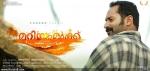 mariyam mukku malayalam movie stills