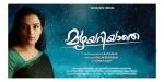 mazhayariyathe malayalam movie stills