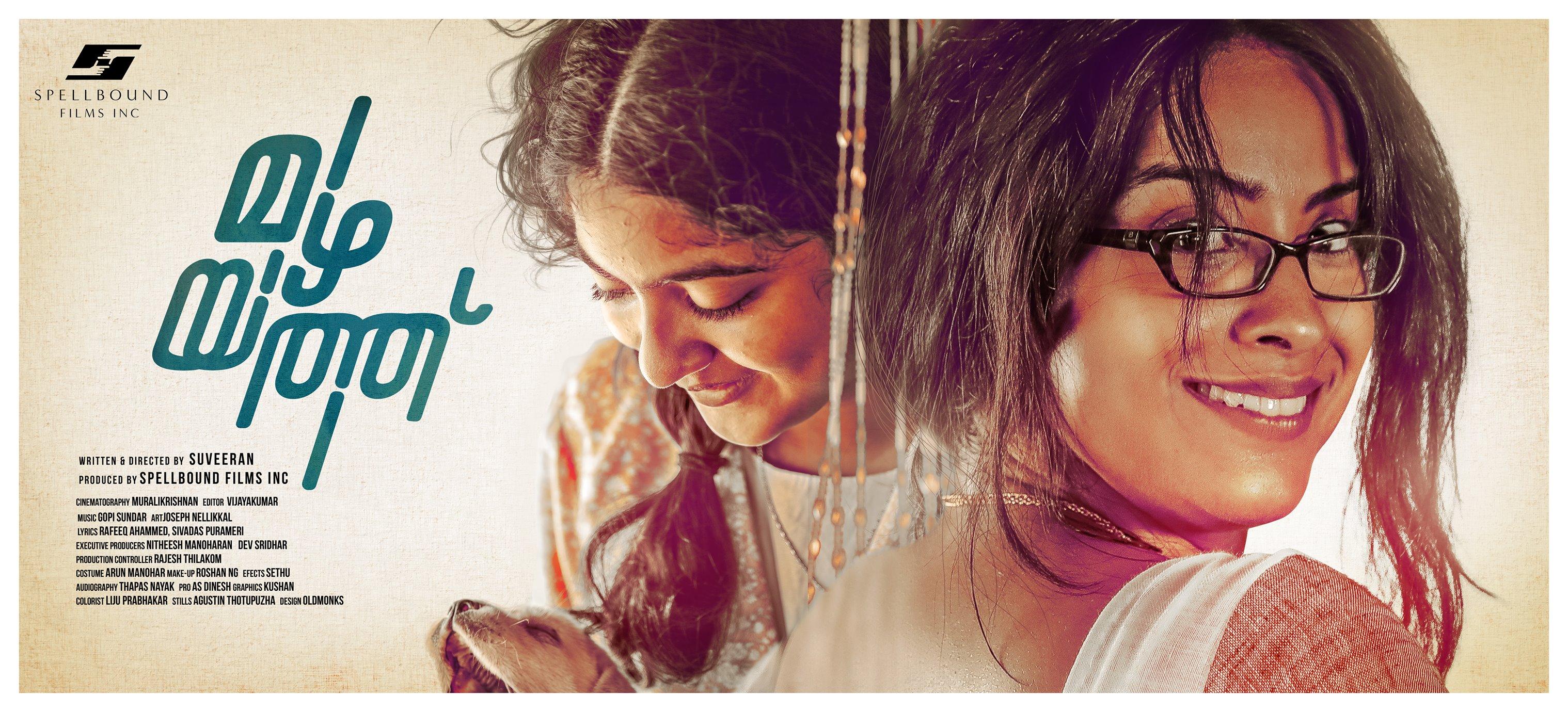 mazhayathu movie stills  1