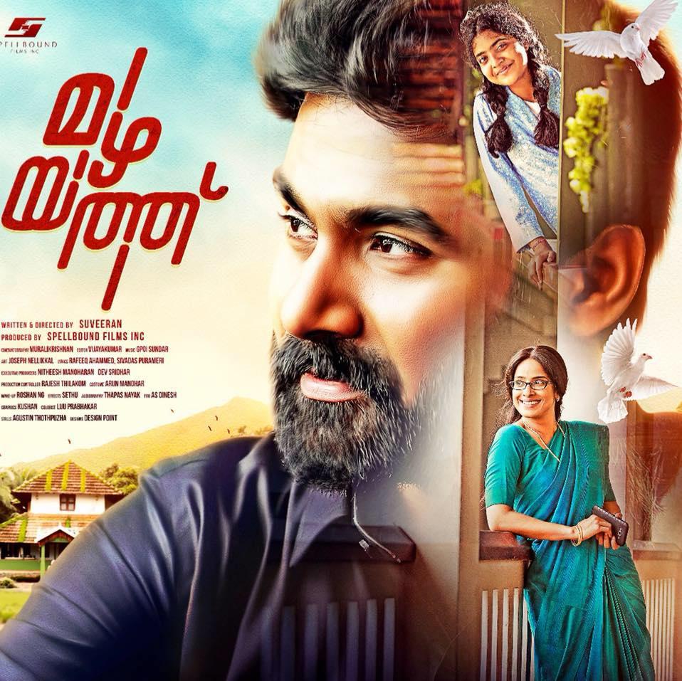 mazhayathu movie stills  4