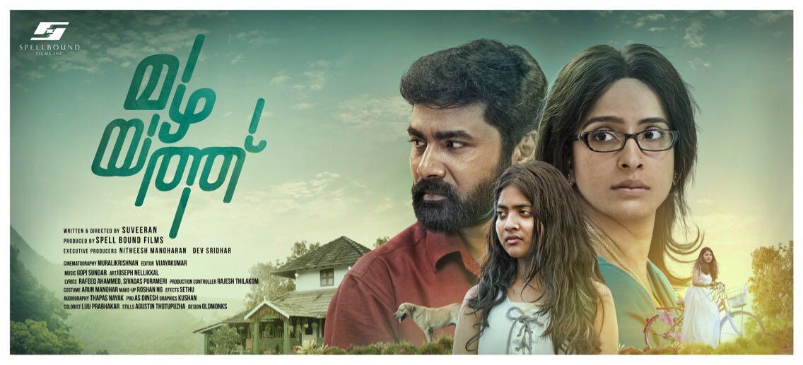 mazhayathu movie stills