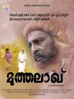 muthwalaaq movie stills  2