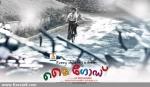 my god malayalam movie stills