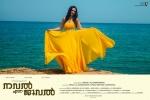 naval enna jewel malayalam movie stills 001
