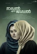 naval enna jewel malayalam movie stills 007