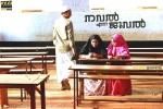 naval enna jewel malayalam movie stills 015