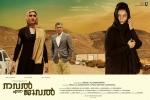 naval enna jewel malayalam movie stills 017