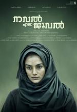swetha menon in naval enna jewel malayalam movie photos