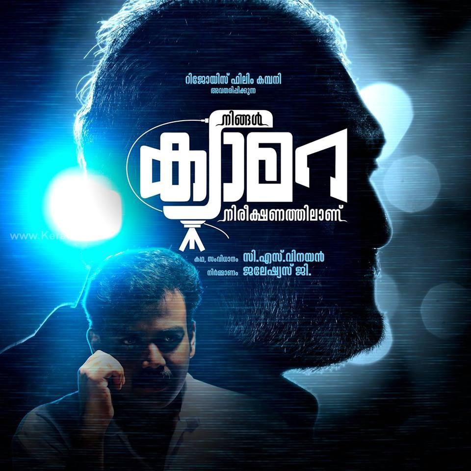 ningal camara nireekshanathilanu movie stills  006