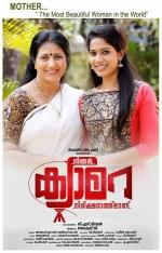ningal camara nireekshanathilanu movie stills  003