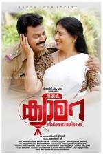 ningal camara nireekshanathilanu movie stills  009