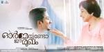 ormayundo ee mukham malayalam movie photos