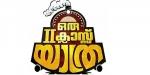 oru second class yathra malayalam movie stills