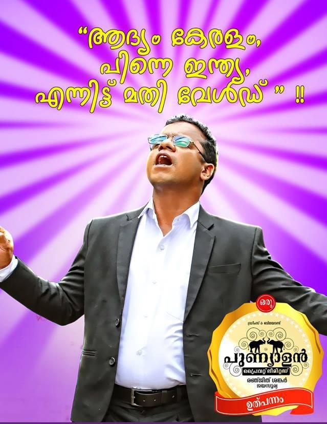 punyalan private limited movie dharmajan photos 129