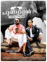 punyalan private limited malayalam movie photos 121 006