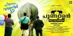 punyalan private limited malayalam movie photos 121 00