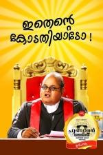 punyalan private limited malayalam movie photos 121 009