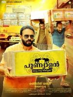 punyalan private limited malayalam movie photos 121 010