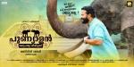 punyalan private limited malayalam movie photos 121 012