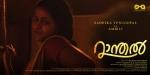 sadhika ranthal malayalam movie stills