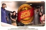 sherlock toms malayalam movie photos