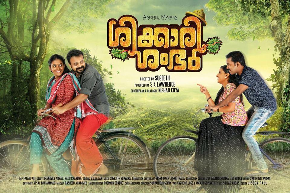 shikari shambu malayalam movie photos 121 002