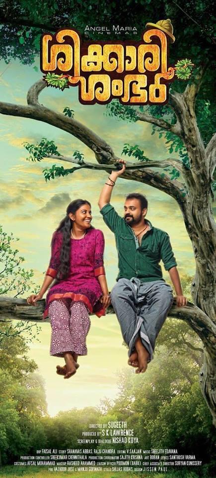shikari shambu malayalam movie photos 121