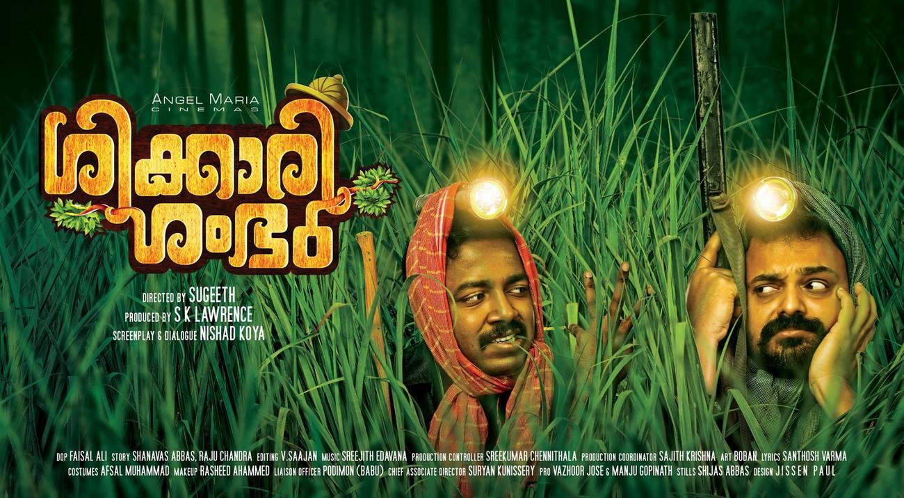 shikari shambu malayalam movie pics 333