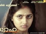 swaha malayalam movie photos 001