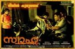 swaha malayalam movie stills  005