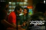 swargathekkal sundaram malayalam movie stills