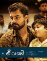 theevandi malayalam movie stills  5