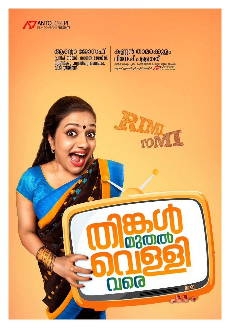 Thingal Mudhal Velli Vare Malayalam Movie Stills Thingal Mudhal Velli ...