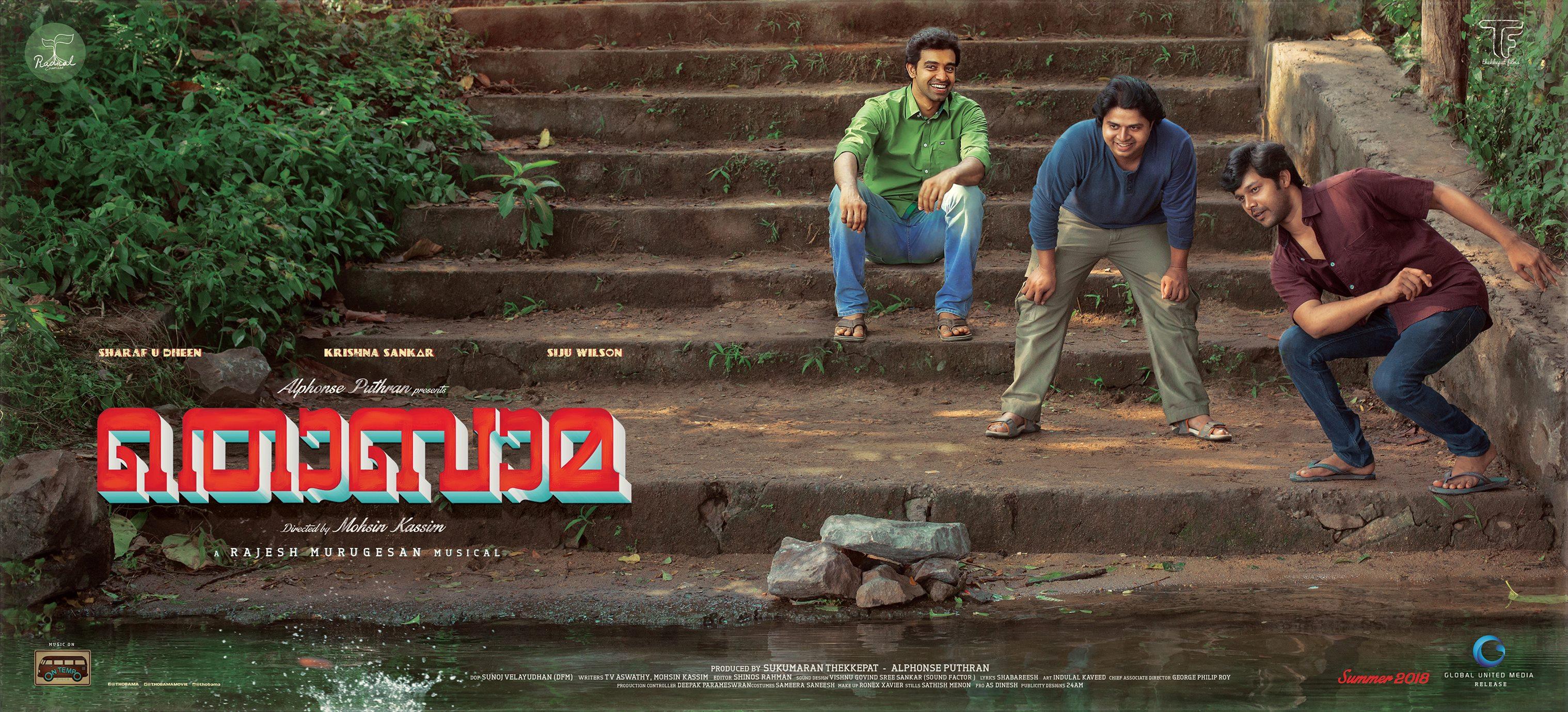 thobama malayalam movie stills 098 002