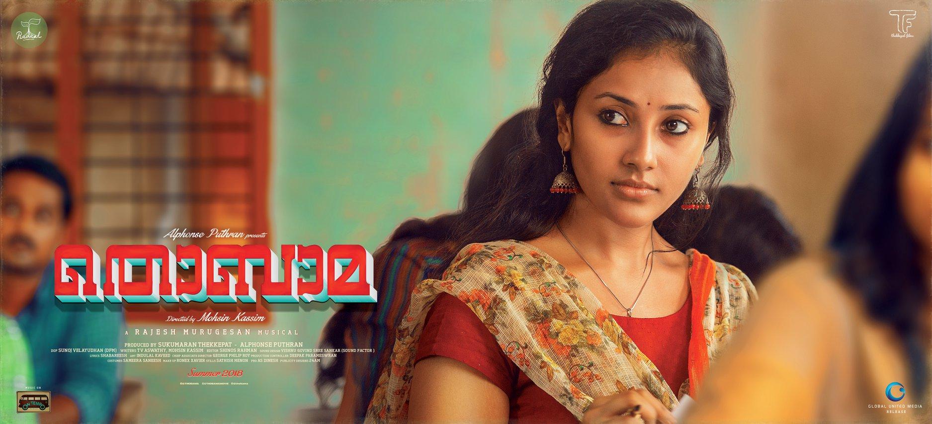 thobama malayalam movie stills 09