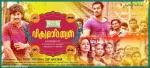 vikramadithyan malayalam movie stills 007