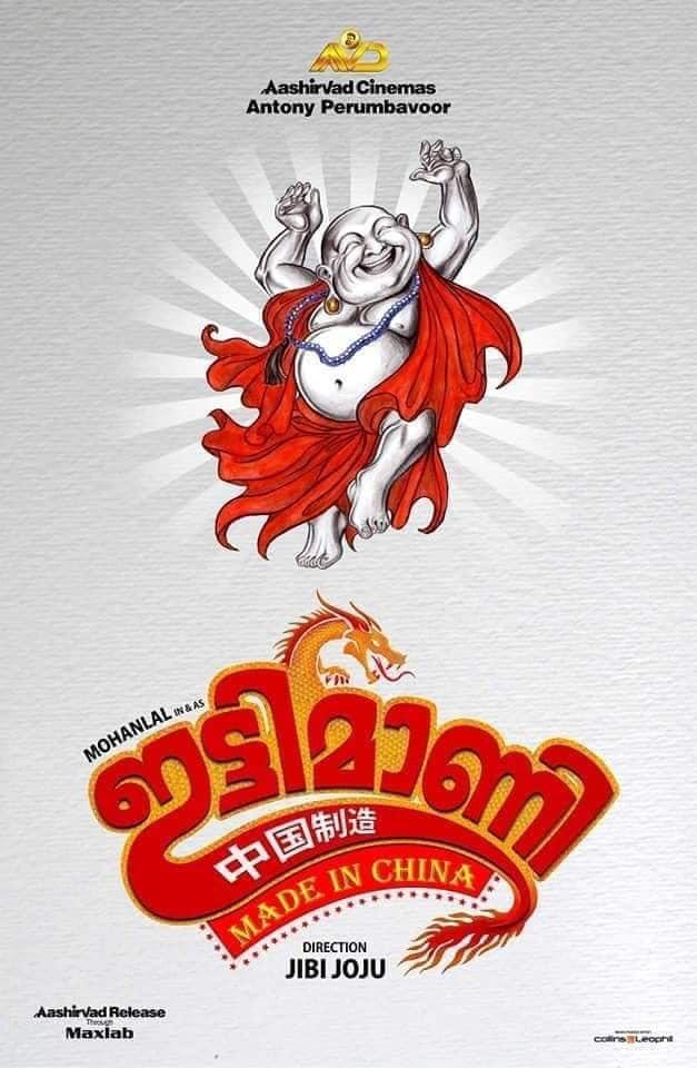 Ittimaani Movie - Kerala9.com