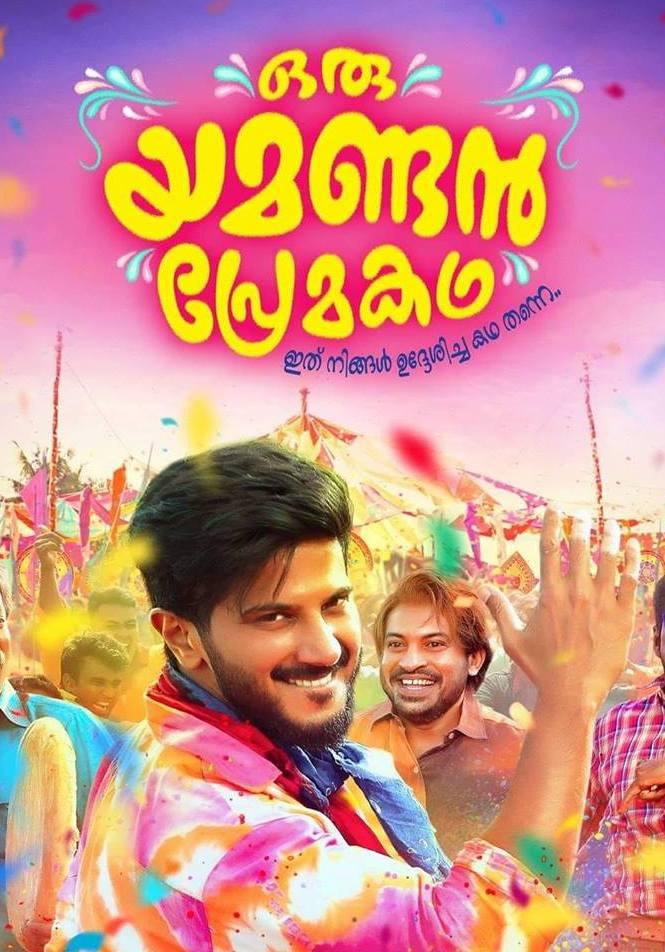Oru Yamandan Premakadha 1 - Kerala9.com