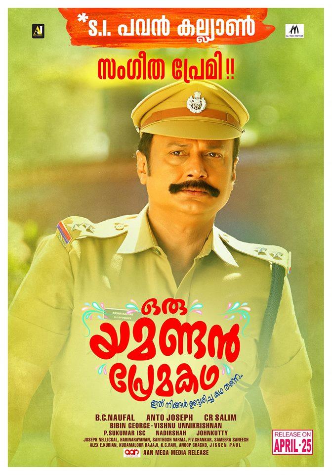 Oru Yamandan Premakadha Stills 013 - Kerala9.com