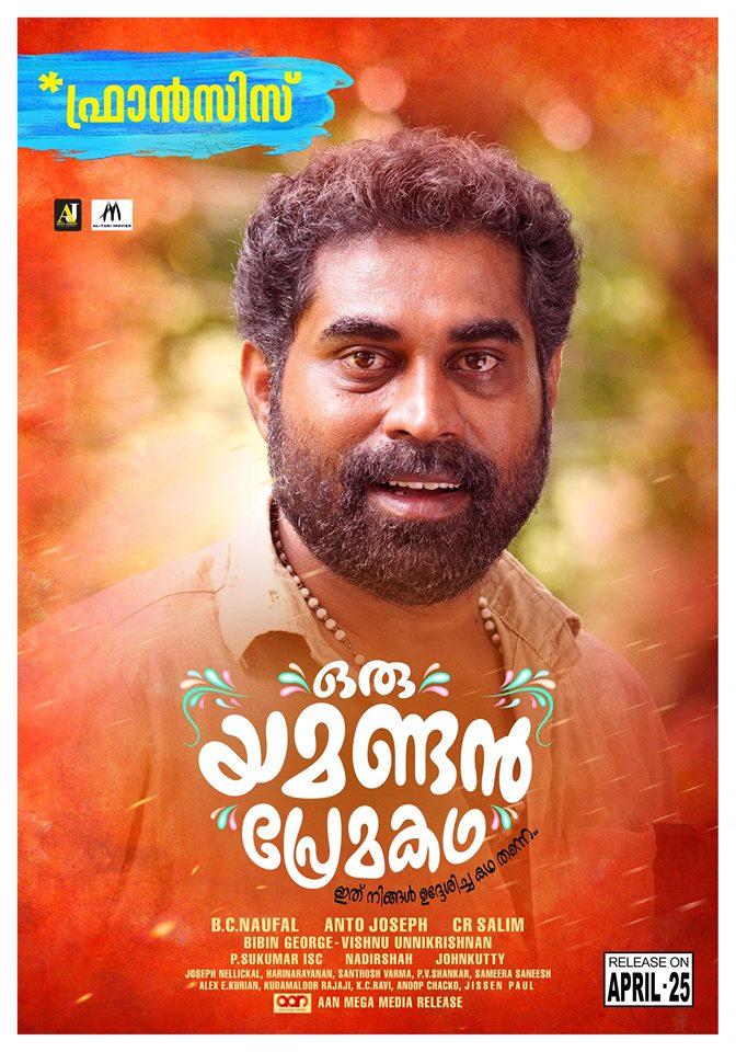 Oru Yamandan Premakadha Stills 014 - Kerala9.com