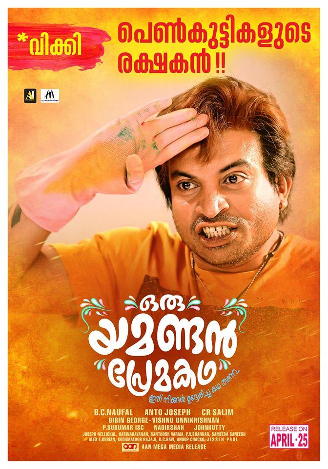 Oru Yamandan Premakadha Stills 017 - Kerala9.com