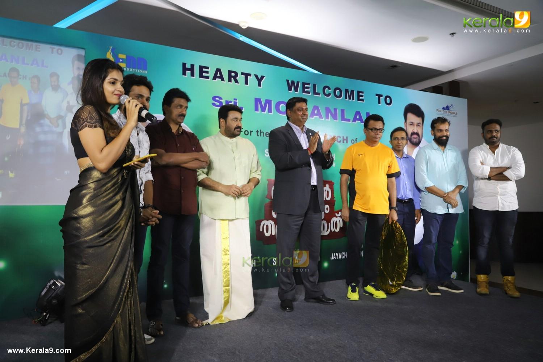 Aniyan Kunjum Thannalayathu Audio Launch Photos