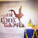prathi poovankozhi movie pooja photos 003
